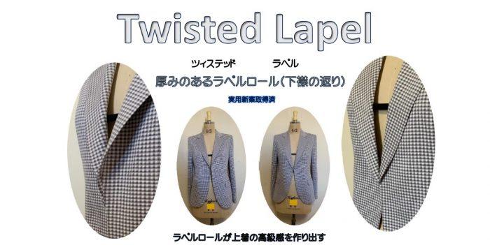 TwistedLapel ページ用